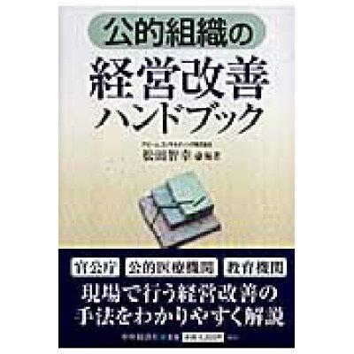 公的組織の経営改善ハンドブック   /中央経済社/松田智幸