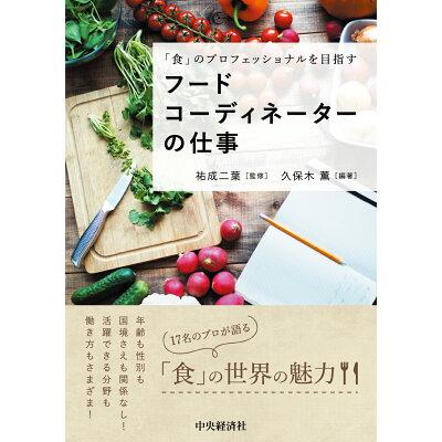 「食」のプロフェッショナルを目指すフードコーディネーターの仕事   /中央経済社/祐成二葉