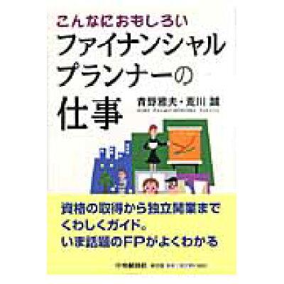 こんなにおもしろいファイナンシャルプランナ-の仕事   /中央経済社/青野雅夫