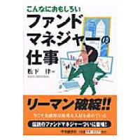 こんなにおもしろいファンドマネジャ-の仕事   /中央経済社/松下律