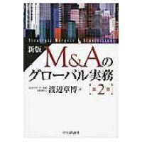 M&Aのグロ-バル実務   新版(第2版)/中央経済社/渡辺章博