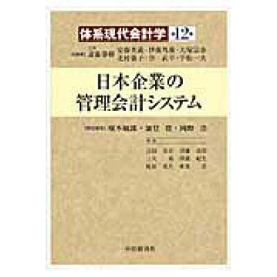 体系現代会計学  第12巻 /中央経済社/斎藤静樹