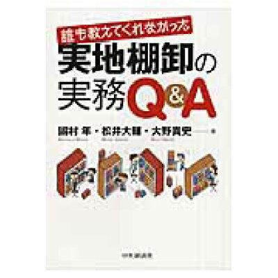 誰も教えてくれなかった実地棚卸の実務Q&A   /中央経済社/國村年