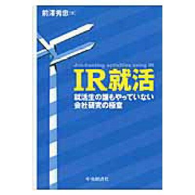 IR就活 就活生の誰もやっていない会社研究の極意  /中央経済社/前澤秀忠