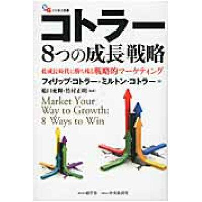 コトラ-8つの成長戦略 低成長時代に勝ち残る戦略的マ-ケティング  /碩学舎/フィリップ・コトラ-