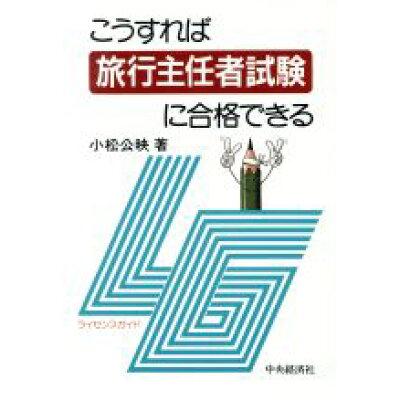 こうすれば旅行主任者試験に合格できる   第2版/中央経済社/小松公映