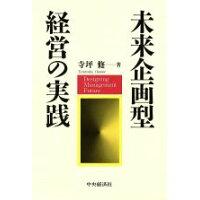 未来企画型経営の実践   /中央経済社/寺坪修