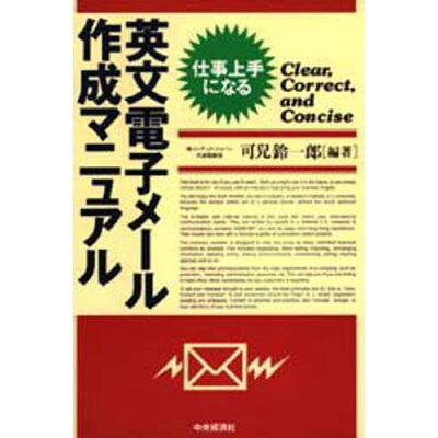 英文電子メ-ル作成マニュアル 仕事上手になる  /中央経済社/可児鈴一郎