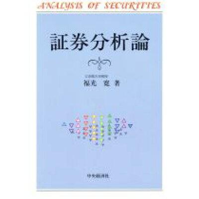 証券分析論   /中央経済社/福光寛