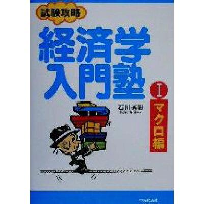 経済学入門塾 試験攻略 1(マクロ編) /中央経済社/石川秀樹