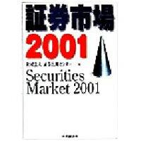 証券市場  2001 /中央経済社/証券広報センタ-