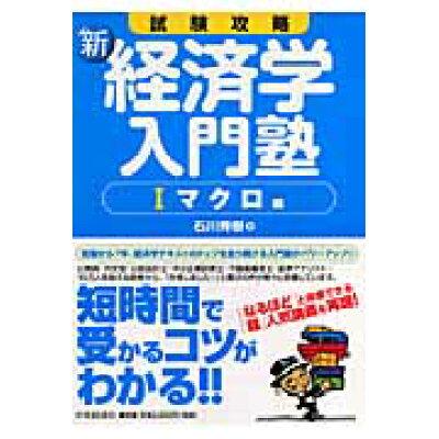 新・経済学入門塾 試験攻略 1(マクロ編) /中央経済社/石川秀樹