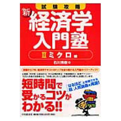 新・経済学入門塾 試験攻略 2(ミクロ編) /中央経済社/石川秀樹