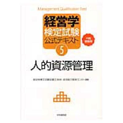 人的資源管理 中級受験用  第4版/中央経済社/経営能力開発センタ-