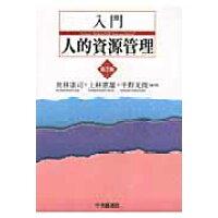 入門人的資源管理   第2版/中央経済社/奥林康司