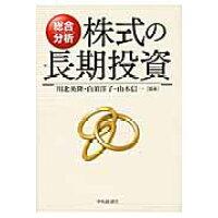 株式の長期投資 総合分析  /中央経済社/川北英隆