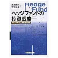 ヘッジファンドの投資戦略 ブラックボックスを解き明かす  /中央経済社/志賀勝則