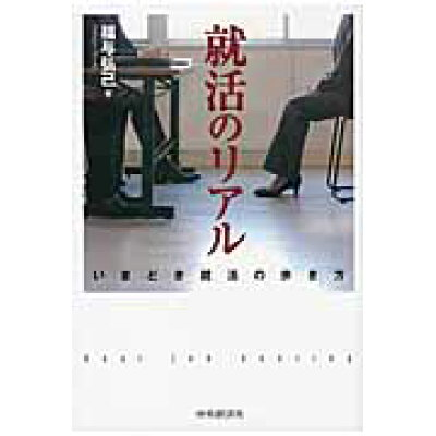 就活のリアル いまどき就活の歩き方  /中央経済社/福与弘己