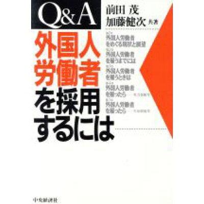 Q&A外国人労働者を採用するには   /中央経済社/前田茂