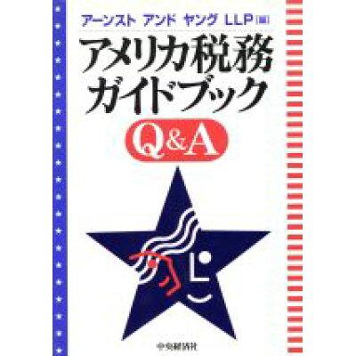 アメリカ税務ガイドブックQ&A   /中央経済社/ア-ンストアンドヤングLLP