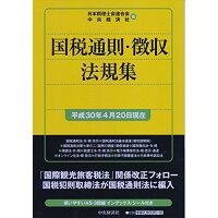 国税通則・徴収法規集  平成30年4月20日現在 /中央経済社/日本税理士会連合会