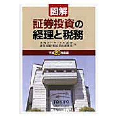 図解/証券投資の経理と税務  平成20年度版 /中央経済社/日興コ-ディアル証券株式会社