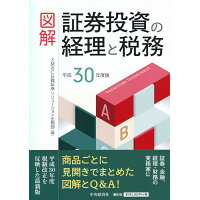 図解証券投資の経理と税務  平成30年度版 /中央経済社/SMBC日興証券