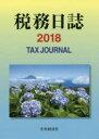 税務日誌  2018年版 /中央経済社/日本税理士会連合会