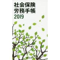 社会保険労務手帳  2019 /中央経済社/全国社会保険労務士会連合会