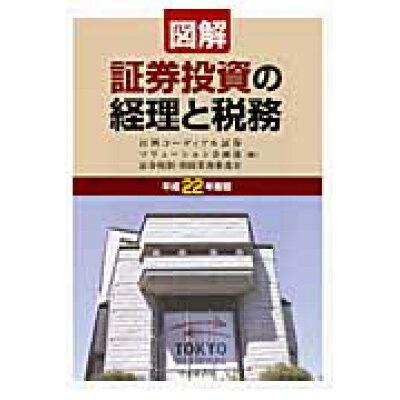 図解/証券投資の経理と税務  平成22年度版 /中央経済社/日興コ-ディアル証券株式会社