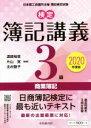 検定簿記講義3級商業簿記  2020年度版 /中央経済社/渡部裕亘