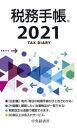 税務手帳  2021年版 /中央経済社/日本税理士会連合会