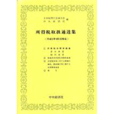 所得税取扱通達集  平成5年4月1日現在 /中央経済社/日本税理士会連合会