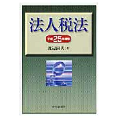 法人税法  平成25年度版 /中央経済社/渡辺淑夫
