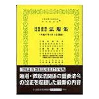 国税通則・国税徴収法規集  平成17年4月1日現在 /中央経済社/日本税理士会連合会