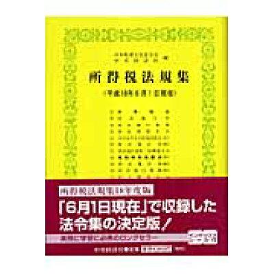 所得税法規集  平成18年6月1日現在 /中央経済社/日本税理士会連合会