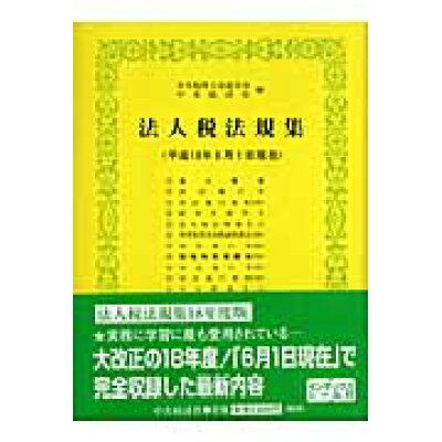 法人税法規集  平成18年6月1日現在 /中央経済社/日本税理士会連合会