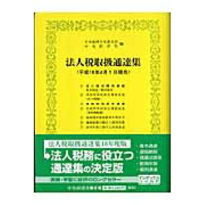 法人税取扱通達集  平成18年4月1日現在 /中央経済社/日本税理士会連合会
