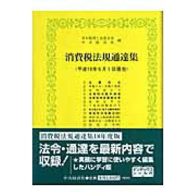 消費税法規通達集  平成18年6月1日現在 /中央経済社/日本税理士会連合会