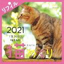 猫めくり(リフィル)  2021 /中央経済グル-プパブリッシング