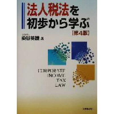 法人税法を初歩から学ぶ   第4版/中央経済社/染谷英雄