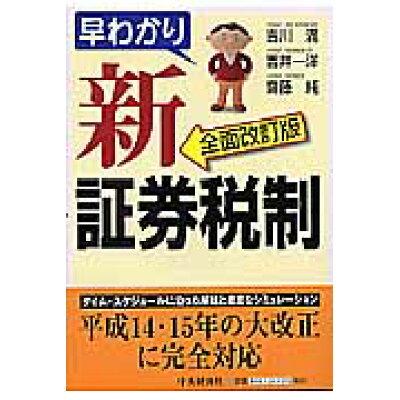 早わかり新証券税制   全面改訂版/中央経済社/吉川満