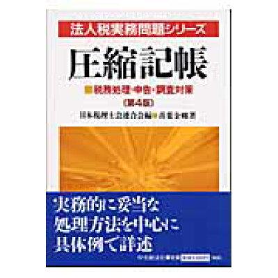 圧縮記帳 税務処理・申告・調査対策  第4版/中央経済社/青葉金郷