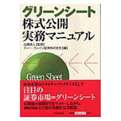 グリ-ンシ-ト株式公開実務マニュアル   /中央経済社/ディ-・ブレイン証券株式会社