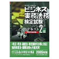 ビジネス実務法務検定試験2級公式テキスト  2005年度版 /東京商工会議所/東京商工会議所