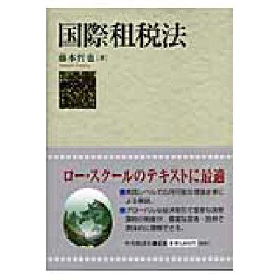 国際租税法   /中央経済社/藤本哲也