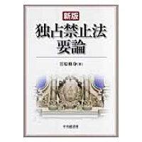 独占禁止法要論   /中央経済社/谷原修身