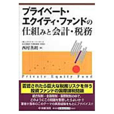 プライベ-ト・エクイティ・ファンドの仕組みと会計・税務   /中央経済社/西村善朗