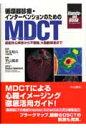 循環器診療・インタ-ベンションのためのMDCT 虚血性心疾患から不整脈,大動脈疾患まで  /中山書店/平山篤志