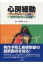 心房細動 アップストリ-ム治療とダウンストリ-ム治療  /中山書店/山下武志